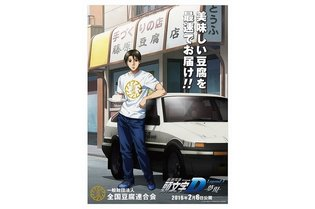 """New Initial D the Movie"" Collaborates with Zentoren"