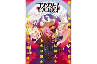 """Concrete Revolutio"" to Premiere on Tokyo MX, Other Networks Oct. 4; Second PV Posted"