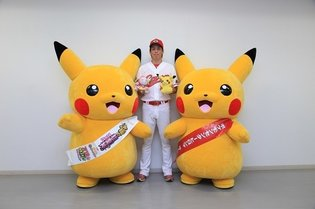 Pikachus' Plans to Crash Hiroshima Carp Game Foiled Due to Rain