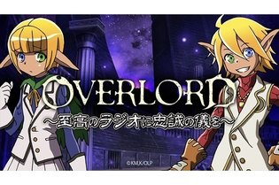 "Anime with Chibi Characters from ""Overlord"" Introduced"