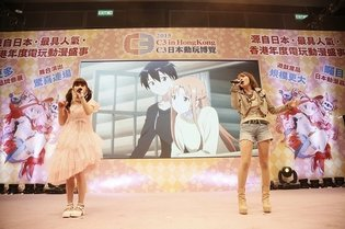 Eir Aoi & Luna Haruna Sing Their Hearts Out at Hong Kong C3, Perform Theme Songs to 'SAO: Lost Song' for First Time