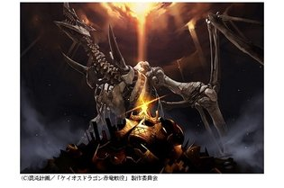 Massive Project 'Chaos Dragon' Takes Off!