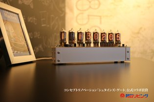 "New Release News: 30 Limited Edition Divergence Meter Clocks from ""Steins;Gate"" Made in Collaboration with Asahi Living"