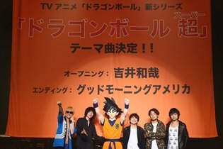 "Kazuya Yoshii, Good Morning America to Perform Opening and Ending Theme Songs to ""Dragon Ball Super"""