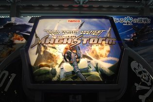 Demo of the Highly Realistic Jet Fighter Shooting Game Mach Storm