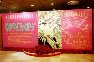 Report: The 40th Anniversary of *The Rose of Versailles*