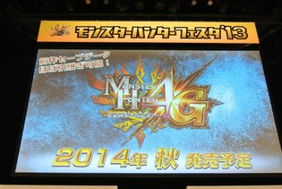 [Breaking News] Monster Hunter 4G Announced for a Fall 2014 Release on the Nintendo 3DS, Teaser Also Released