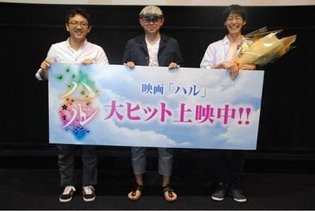 "Staff Stage Greeting Held at Shinjuku Piccadilly to Commemorate Release of Anime Movie ""Hal"""