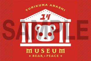 Too Cute Anime 'Yurikuma Arashi' Bear Items Release One After the Next! Special Museum to Also Open