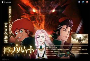 Anime Adaptation of Rage of Bahamut Greenlit, PV and Information on Staff Releases