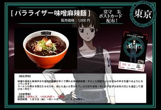 Takumen.com Releases Collaboration Ramen with 'Psycho-Pass,' Bonus Postcards Available in Limited Numbers