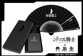 A Kyoto Tradition: Elegant 'Knights of Sidonia' Folding Fan Limited to 256 Available Now