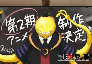The Assassinations Speed Up - 'Assassination Classroom' TV Anime Season 2 Confirmed; Movie Sequel Also Confirmed