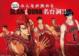 "TV Anime *Slam Dunk* 20th Anniversary - Submissions for ""Everyone's Favorite Quote"" Begin"