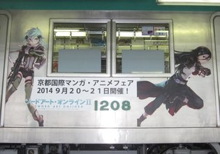 Anime Trains Unveiled as Special Project for Kyoto International Manga Anime Fair 2014