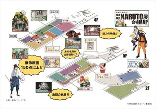 Naruto Exhibit Heads for Osaka; Begins July 18 and Includes Newly Released Key Frames