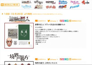 Attack on Titan Captain Levi Cleaning Set to Be Sold at Pony Canyon Both at FuyuComi is Quite Possibly the Best Way to Do Year-End Cleaning