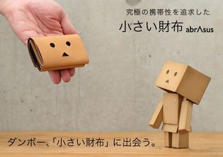 Collaboration with Brand abrAsus - Danboard Becomes Thin Wallet and Small Wallet