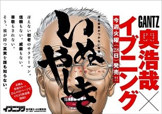 Inu Yashiki Begins Serialization in Kodansha's Evening, Gantz Creator Hiroya Oku Challenges Himself By Starting Anew from the Ground Up