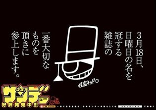 Kaito Kid Steals 'Shonen Sunday' Logo?! First Issue in 56 Years Published Without Logo
