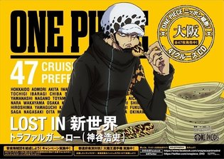 'One Piece' Connects All 47 Prefectures, 47 Character Posters Appear Throughout Japan