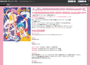 MMD Model Contest Begins for Creamy Mami Along with Free Distribution of the Anime on Nico Nico Douga