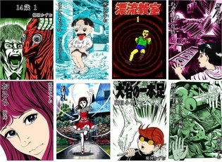 """Makoto-chan"" and Other Works by Kazuo Umezu Now Available in the iBookstore"