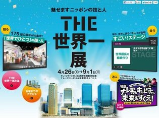 """The Best in the World Exhibit"" Features Technology Japan is Proud of, Including Hatsune Miku"