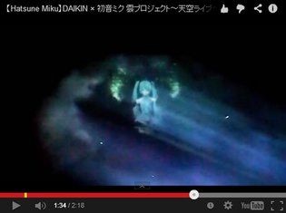 "Hatsune Miku ""Aerial Concert"" Screened on Clouds - An Experiment By Daikin Industries and Team Lab"