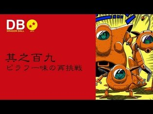 MangaPolo - Video Introduction to the Red Ribbon Army Arc of Dragon Ball!