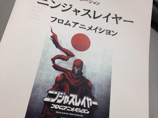 "Anime ""Ninja Slayer From Animation"" Production Report, The Second!"