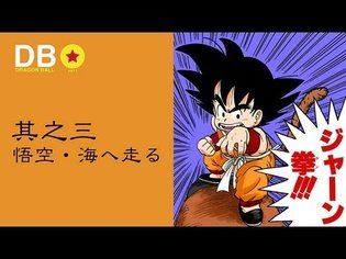 MangaPolo - Riding on the Turtle's Back...Video Introduction to the Story of Chapter 3 of the Son Goku Training Arc of Dragon Ball!