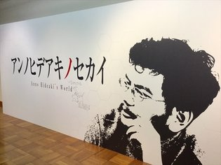 """Anno Hideaki's World"" and ""Evangelion Exhibit"" Are Being Held Concurrently in Hideaki Anno's Hometown of Ube"