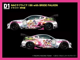 *Love Live!* × Pacific Racing Car Revealed, All μ's Members Drawn on One Car