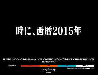 Will the Angels Finally Invade?! 2015 is the Year of 'Evangelion'