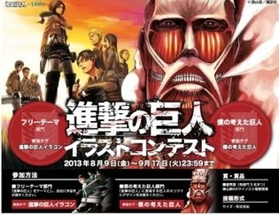 "Submit Your Own Original Titan to the Pixiv ""Attack on Titan Illustration Contest"" on Now"