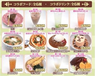 Now You Can Enjoy the Memorable Food and Drinks from Each Episode♪
