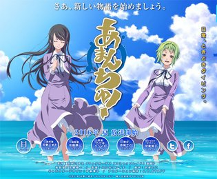 "Kozue Amano's ""Amanchu!"" Gets TV Anime! Broadcast to Premiere in Summer 2016"