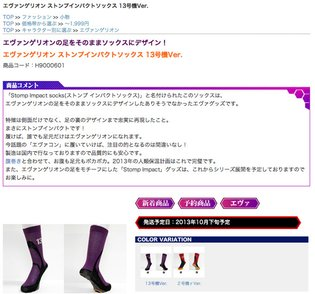 These Would Warm Up Even Ayanami - *Evangelion* Socks and Waist Warmers Modeled After Eva-Units