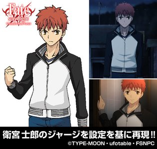 Ready to Go for the Holy Grail? Shirou Emiya Jersey to Be Released