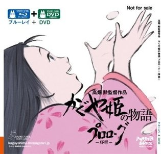 Free Distribution of 1 Million Blu-rays and DVDs Containing the First Six Minutes of The Tale of Princess Kaguya Begins