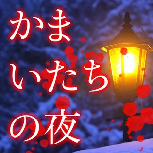 "Distribution Begins for iOS Game ""Kamaitachi no Yoru: Smart Sound Novel"""