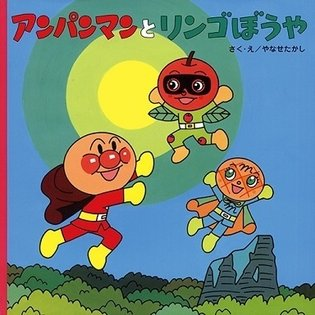 *Soreike! Anpanman: Ringo Bouya to Minna no Negai* to Release on July 5 - The Last Message of Takashi Yanase
