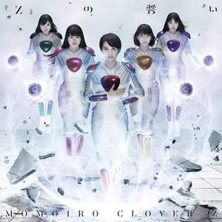 """Pledge of 'Z'"", Theme Song of ""Dragon Ball Z: Resurrection 'F'"" by Momoiro Clover Z to Be Available Digitally Worldwide!"