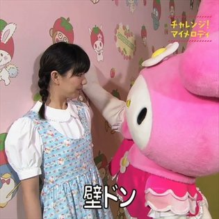 "That cutie My Melody ""Kabe-don-ing""!?"