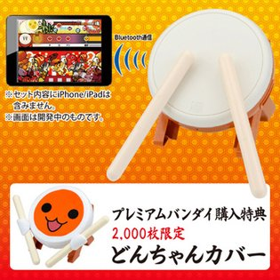 Fully Enjoy the iOS App Taiko no Tatsujin - Bluetooth Taiko and Drumstick Controller to Release
