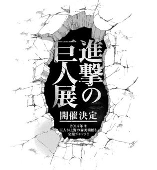*Attack on Titan* Exhibition to Be Held This Winter at the Ueno Royal Museum