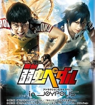 Special Movie Collaboration Between Theater Version of 'Yowamushi Pedal' and Tokyo Joypolis to Feature Projection Mapping