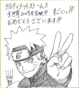 *Naruto Shippuden: Ultimate Ninja Storm 3* Breaks Through 2 Million Copies Sold Worldwide, Finds Especially High Popularity Overseas