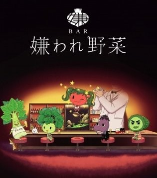 Anime 'Bar Kiraware Yasai' Coming in April, Joint Project Between Kadokawa & Shizuoka Asahi TV